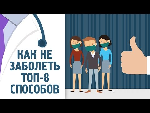 ТОП-8 советов по профилактике простуды [120 на 80]