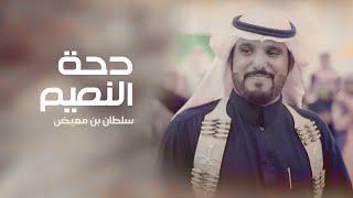 دحة النعيم - سلطان بن معيض النعيم الشراري                    تنسيق الاعمال ابوجهاد 0538262963