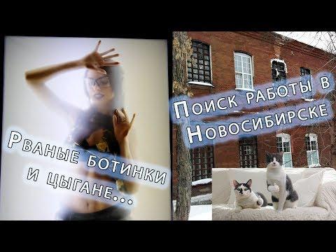 Лайфхак для нищебродов, цыгане и поиск работы в Новосибирске