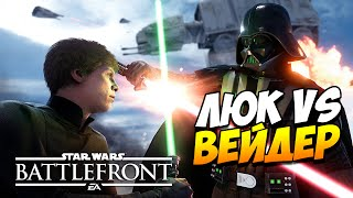 STAR WARS Battlefront | Режим