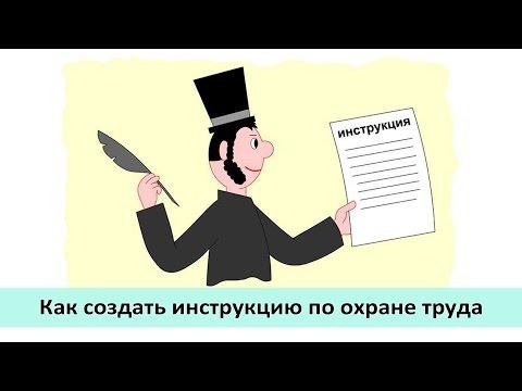 Как разработать инструкции по охране труда
