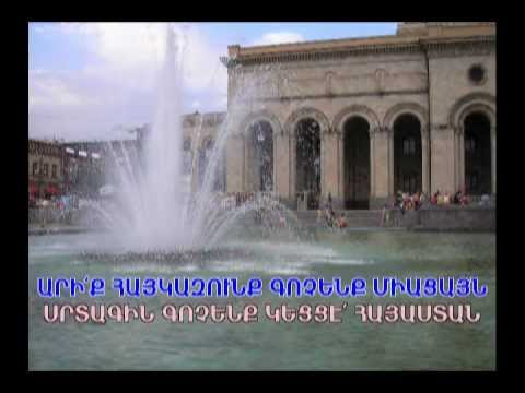 Armenian Karaoke - Arunod Trosh