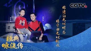 [经典咏流传第三季 纯享版]《诫子书》 演唱:蔡国庆 蔡轩正| CCTV