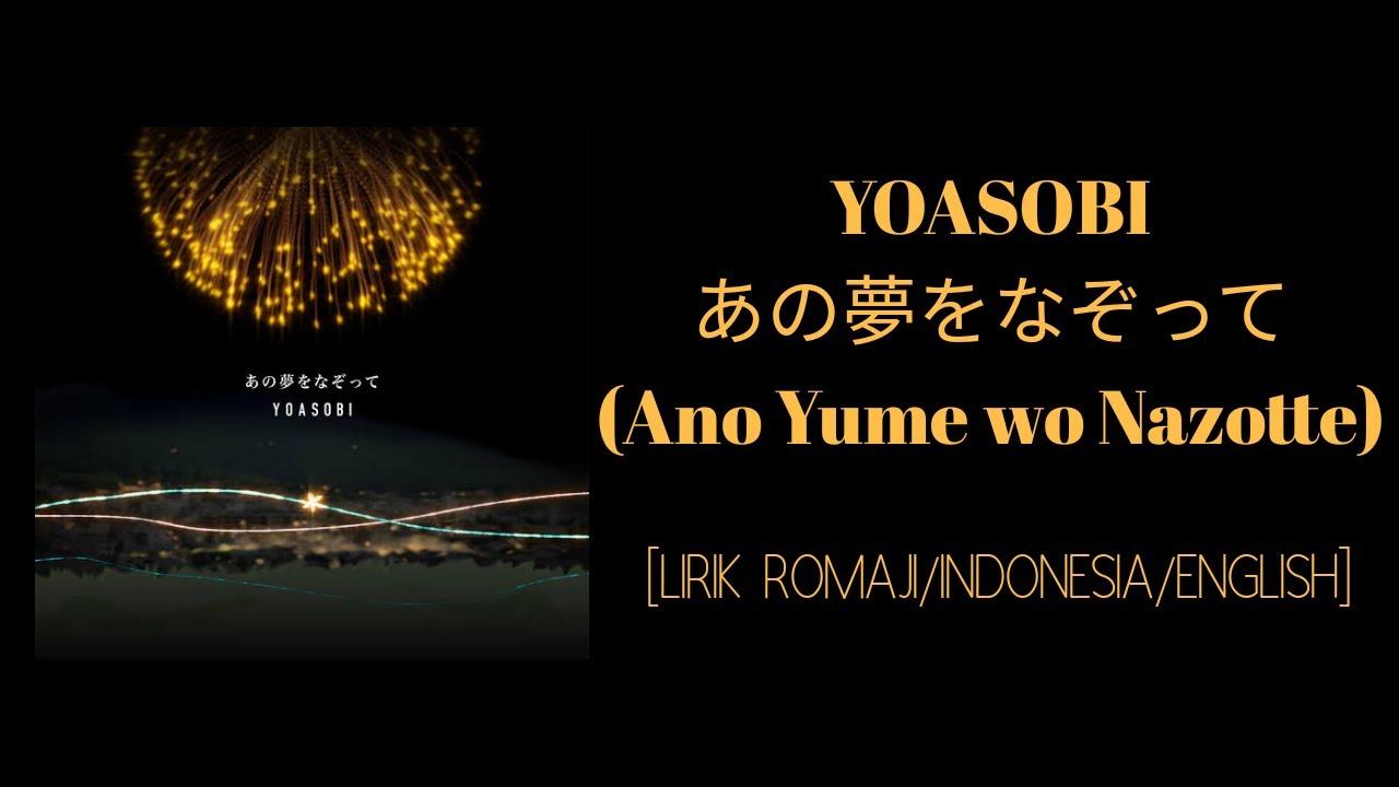 を 歌詞 なぞっ 夜 あの て YOASOBIあの夢をなぞっての原作小説とは?歌詞とアニメMVも紹介