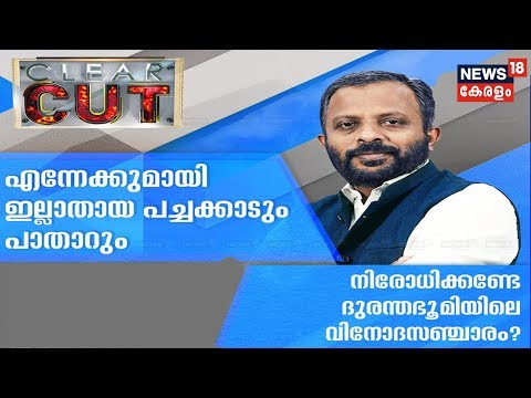 Clear Cut- Daily News Analysis By Rajeev Devaraj  | 14th August 2019 | Full Episode