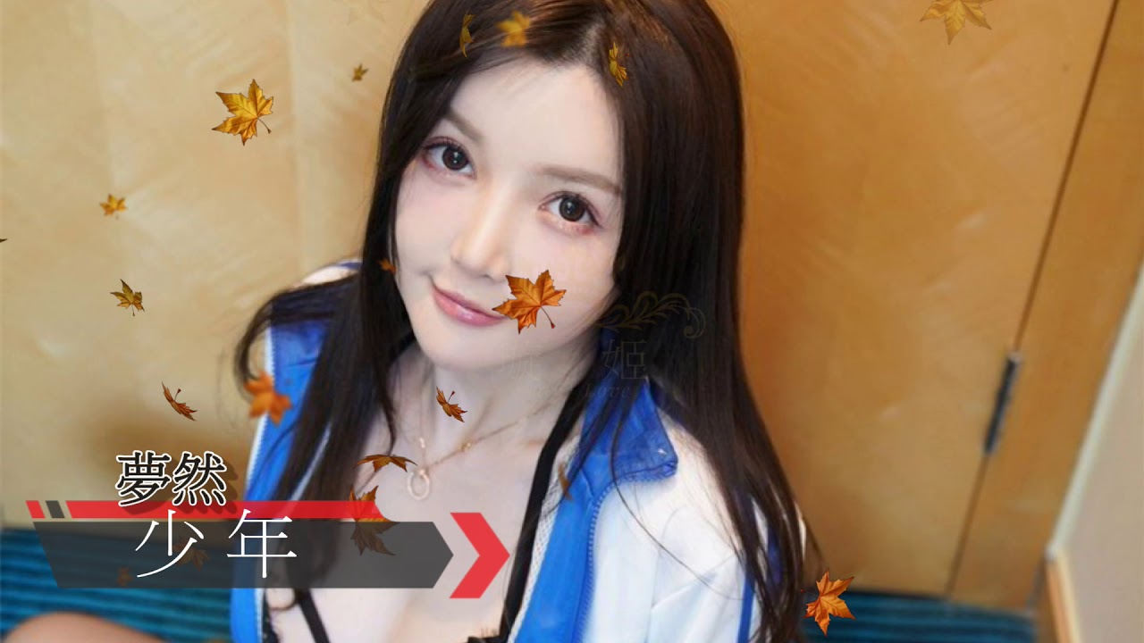 夢然 | 少年 | 璇姬女神 | ONLYLOVE | 高清寫真 | 歌詞 | 經典 | 神曲 | TOP100 | 2020 | TikTok - YouTube