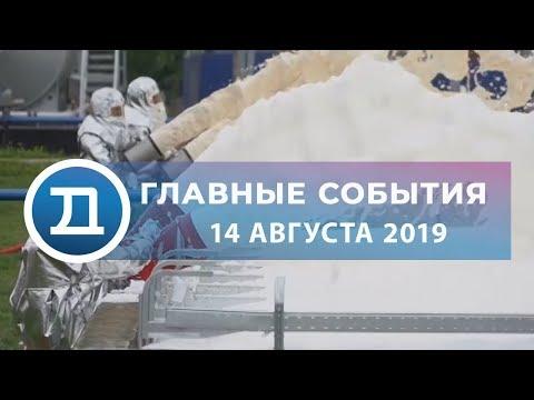 14.08.2019 Домодедово. Главные события