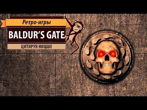Baldur's Gate. Одна из лучших ролевых игр!