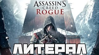 Литерал (Literal): Assassin's Creed Rogue