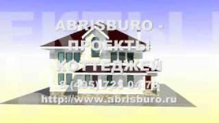 AbrisBURO   проекты коттеджей(Лучшие, красивые, надежные, экономичные, удачные дома. Готовые проекты красивых домов, шикарных коттеджей,..., 2012-01-06T19:15:02.000Z)
