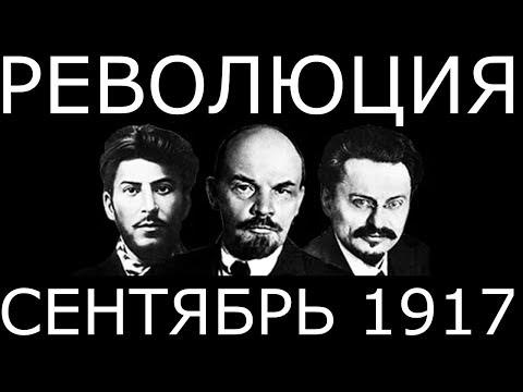 Революционный 1917-й. Сентябрь. Хронология революции 1917 года. Кратко