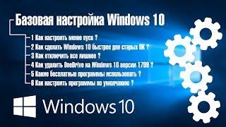 видео Пошаговая настройка Windows 10 для быстрой работы! Рекомендации