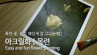 [Art Ssam] 목련 꽃, 쉽고 재밌게 잘 그리는 …