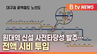 [B tv 대구뉴스] 원대역 신설 사전타당성 발주…전액…