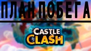Castle Clash Битва замков №71 План, как наверстать упущенное время