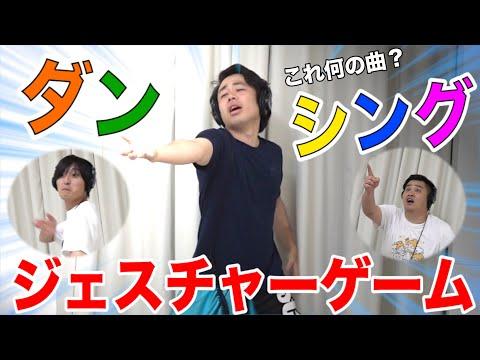 【大流行】ダンシングジェスチャーゲームが超楽しすぎてテンションアゲアゲwww
