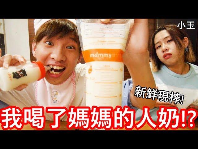 【小玉】新鮮現榨!我喝了媽媽的人奶!?【用母奶做珍珠奶茶】