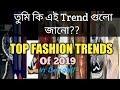 2019 সালের সর্বসেরা 9টি ছেলেদের Fashion Trend | Best Fashion Trends Of 2019 For Men |