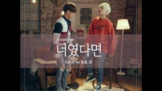 ??? - '????' Cover (by Donghun & Chan) MP3