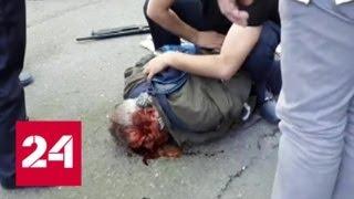 Смотреть видео На банк в Ереване совершено вооруженное нападение - Россия 24 онлайн