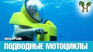 ПОДВОДНЫЕ МОТОЦИУЛЫ, Пхукет Таиланд | UNDERWATER SCOOTERS(Программа экскурсии, фото, отзывы: http://www.phuket-cheap-tour.ru/underwater_scooter.php PHUKET CHEAP TOUR. Все экскурсии Пхукета. English:..., 2016-03-18T03:57:27.000Z)