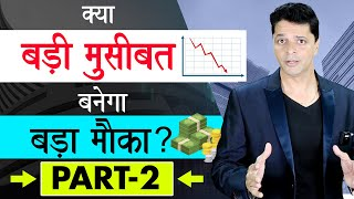 Share market investment in Hindi | share market investment strategies | Aryaamoney