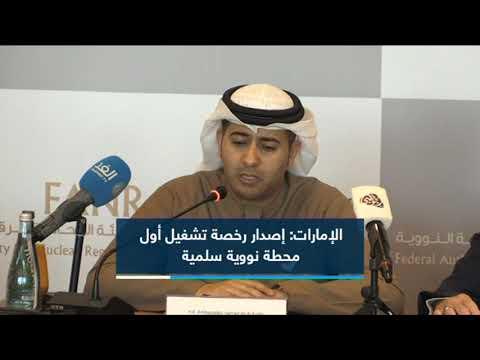 الإمارات تدخل نادي الطاقة النووية بأول مفاعل في العالم العربي  - 14:01-2020 / 2 / 18