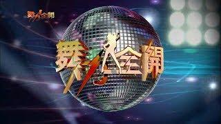 舞力全開 愛妮雅化妝品【第299集】小小舞王舞后年度總冠軍賽3-3