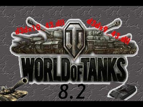D3DX9 43.DLL WORLD OF TANKS СКАЧАТЬ БЕСПЛАТНО