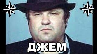 Вор в законе Джем (Евгений Васин). Дальневосточный крестный отец