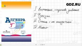 Алгебра 7 класс Макарычев, Миндюк, Нешков, Суворова