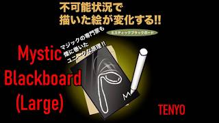 Mystic Blackboard (Large) by TENYO / SEO MAGIC