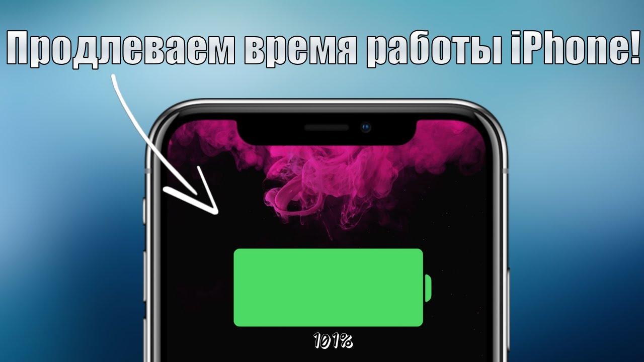 10+ советов как увеличить время работы iPhone на iOS 14? Отключи ненужные настройки iPhone!