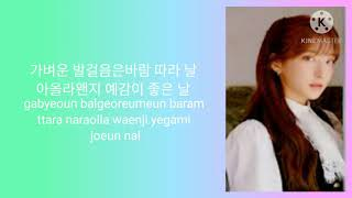 Lirik lagu WJSN As you wish