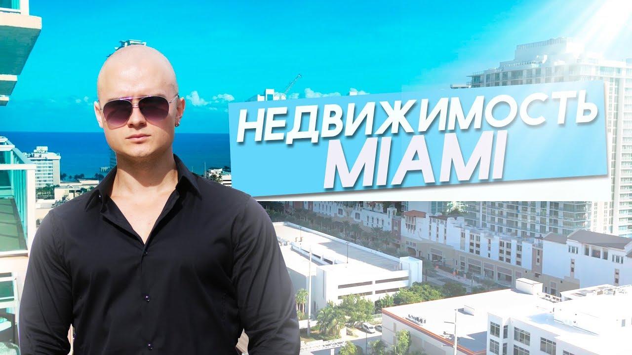 СКОЛЬКО СТОИТ СНЯТЬ КВАРТИРУ В МАЙАМИ - YouTube
