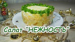 ✅Восхитительный слоеный салат «НЕЖНОСТЬ» / Придется по вкусу любому гурману