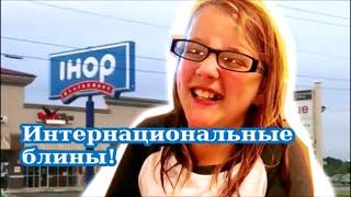 Блины для всех! Мы в IHOP - Интернациональный Дом Блинов. Valentina Ok. LifeinUSA. жизнь в США.