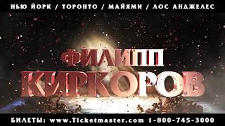 Филипп Киркоров - новое шоу «Я» в Северной Америке!