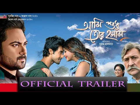 OFFICIAL TRAILER | Ami Sudhu Tor Holam | Soham | Jhilik | Rano Joy