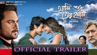official-trailer-ami-sudhu-tor-holam-soham-jhilik-rano-joy