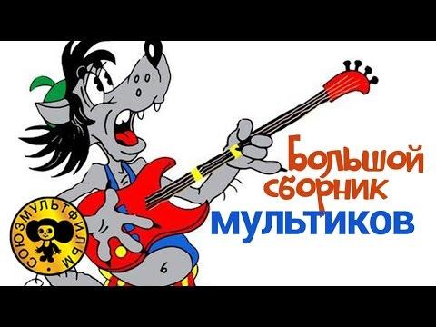 Старые Русские (Советские) Мультфильмы