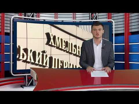 TV7plus Телеканал Хмельницького. Україна: ТВ7+. Головні новини Хмельниччини від 29 жовтня