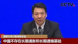 [中国新闻] 国新办举行新闻发布会 中国不存在长期通胀和长期通缩基础 | CCTV中文国际