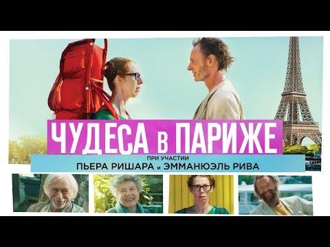 Чудеса в Париже / Смотреть фильм