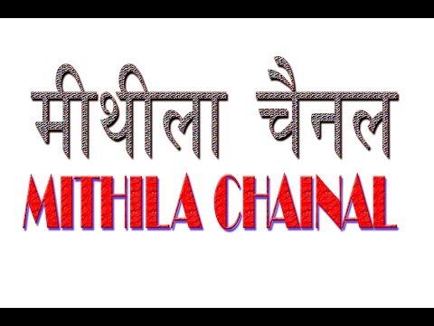 मैथिली गोपिचंद नाच गेरुवाहा  मामा भान्जा पार्टी MAITHILI NACH PROGRAM