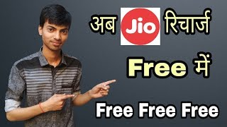 Free jio Recharge Free (2018 May latest News)