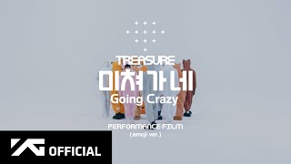 TREASURE - 미쳐가네(Going Crazy) PERFORMANCE FILM (emoji ver.)