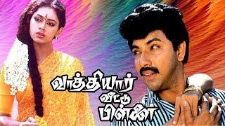 Vaathiyaar Veettu Pillai | Tamil Hit Movie | Sathyaraj,Shobana,Goundamani | P.Vasu | Ilaiyaraaja