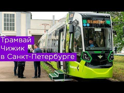 Трамвай Чижик в Санкт-Петербурге