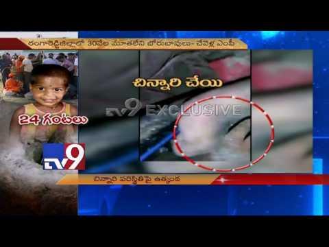 Camera captures Chevella girl stuck in borewell - TV9